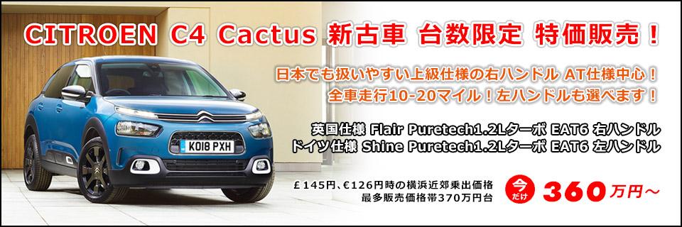 シトロエン 新型C4 カクタス、新古車 台数限定 特価販売!