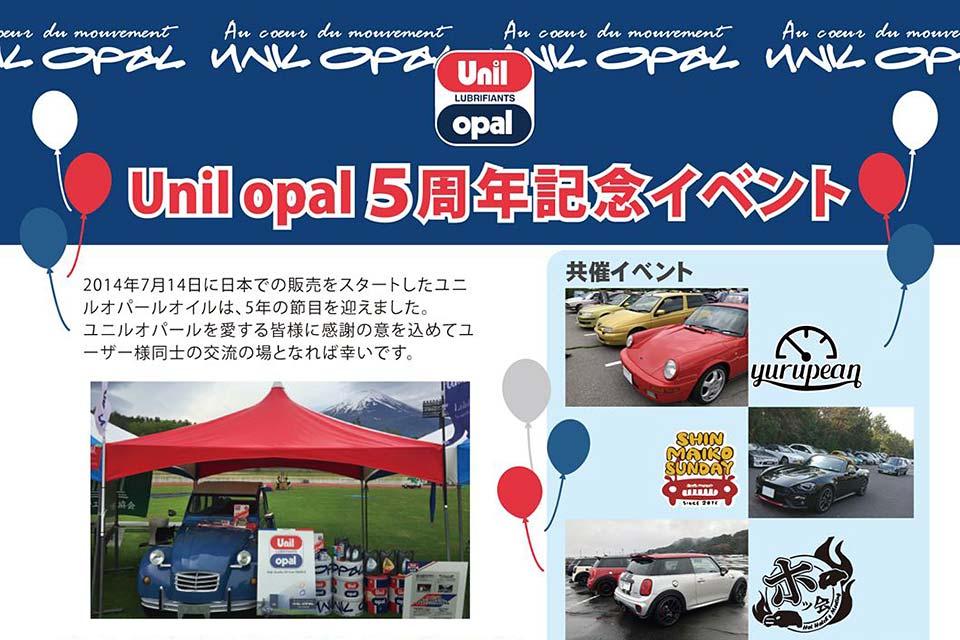 Unil opal 5周年記念イベント