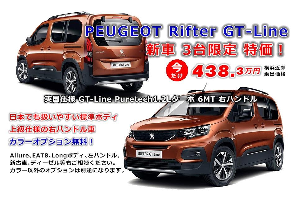 プジョー リフター 新車3台限定特価!